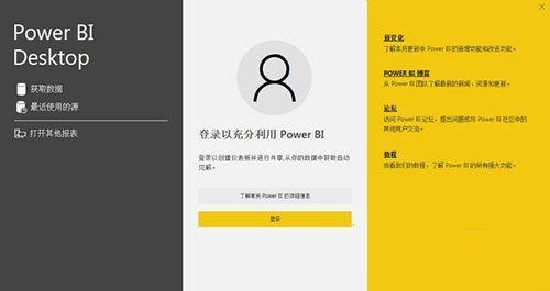 Power Bi下载 官方免费版