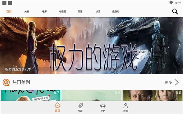 美剧侠app下载