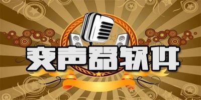 变声器软件下载_免费变声器软件