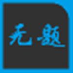 无题字幕下载 3.0 免费版
