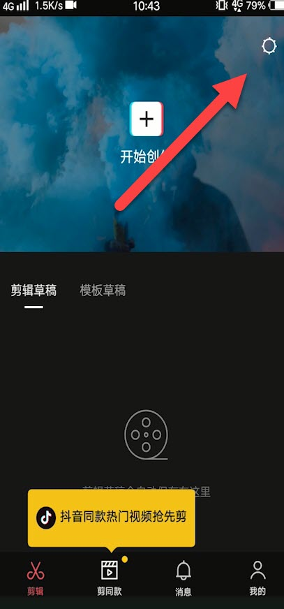 抖音剪映电脑版官方下载 2020 最新PC版