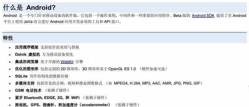安卓开发教程合集(14本) 中文版 1.0