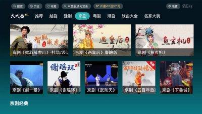 梨園行TV破解版 2.1.1.5 安卓版