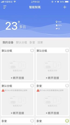 鱼跃智氧 1.0 iPhone版
