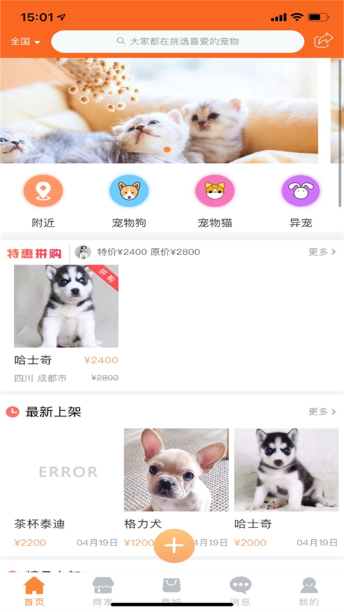 淘宠物app 1.0 iPhone版
