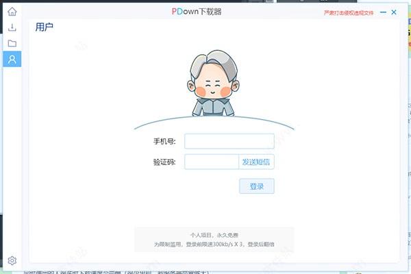 PDown下载器最新版第2张预览图