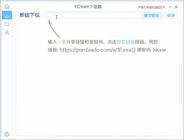 PDown下载器最新版第4张预览图