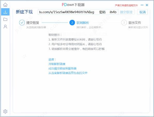 PDown下载器最新版第5张预览图