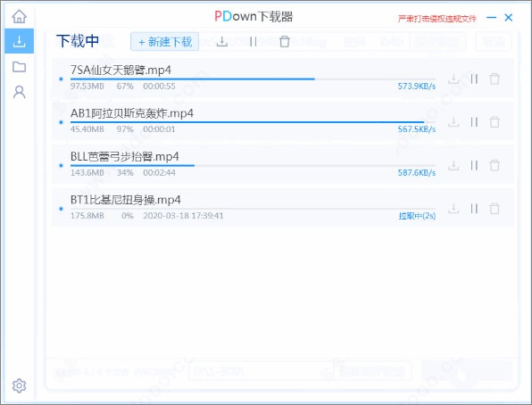 PDown下载器最新版第7张预览图
