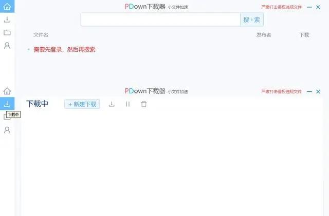 PDown下载器最新版第9张预览图