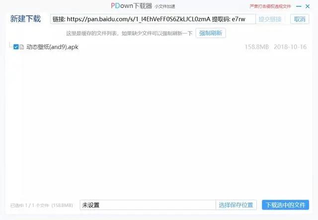 PDown下载器最新版第11张预览图