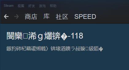 SteamSpeed下载(Steam加速器) 2020 免费最新版