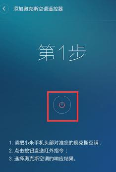小米空調遙控器app下載 5.6.73 安卓版