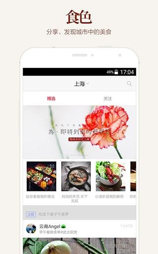 食色app下載 3.1.1 安卓版