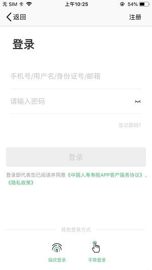 中国人寿寿险app最新版下载 2.4.5 安卓版