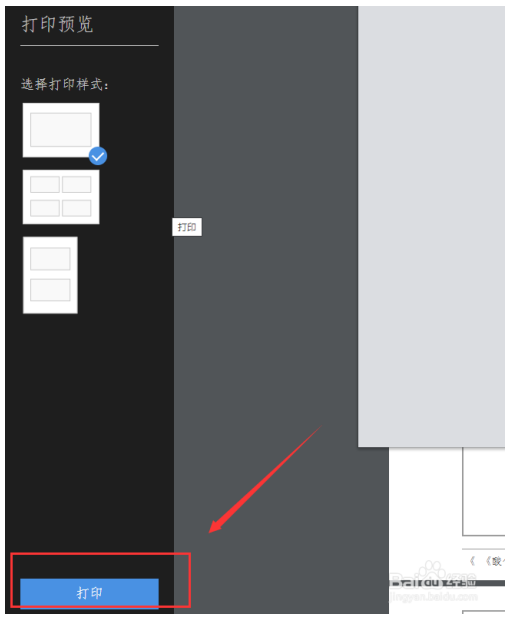 雨课堂电脑版下载 4.2.0.1094 官方最新版