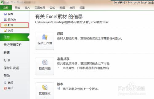 Office2010破解版32位下载第11张预览图