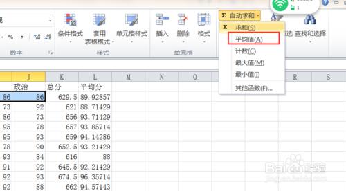 Office2010破解版32位下载第17张预览图