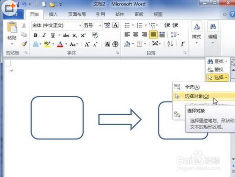 Office2010破解版32位下载第19张预览图