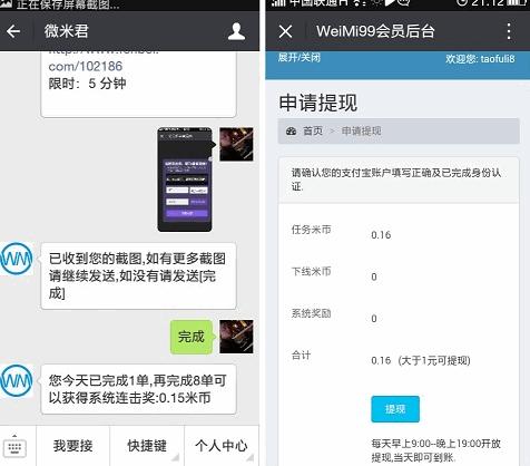 微米投票app下载 1.0 安卓版