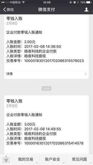 皓夜任务派发app下载 1.0.5 安卓版