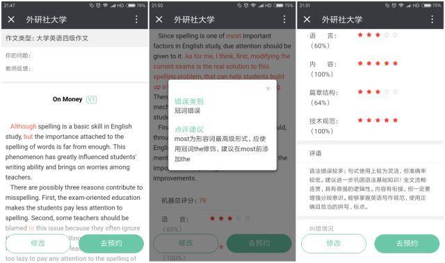 Iwrite写作平台 3.8 手机版