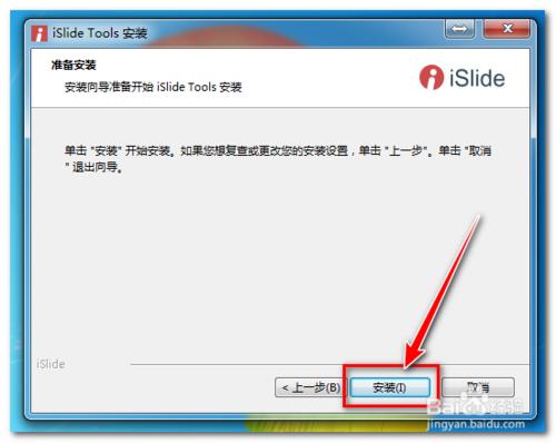 iSlide免费版下载 2020 永久会员吾爱破解版