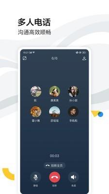 如流手机版 8.4.0.0 安卓版