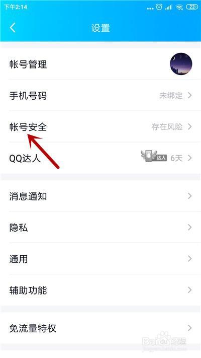 qq下载安装2020安卓版 9.2.3.26592 极速版