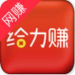 給力賺app 2.0.01 安卓版