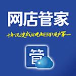 网店管家下载 3.1 官方免费版