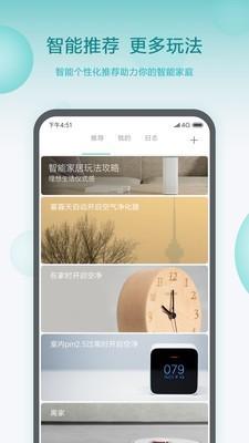 小米空調遙控器app下載