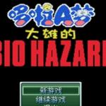 野比大雄的生化危机下载 免费中文版 1.0