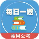 腰果公考app v3.15.4 安卓版