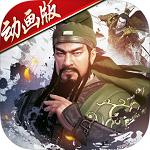 大战三国志手游下载app v1.0.715.3 安卓版