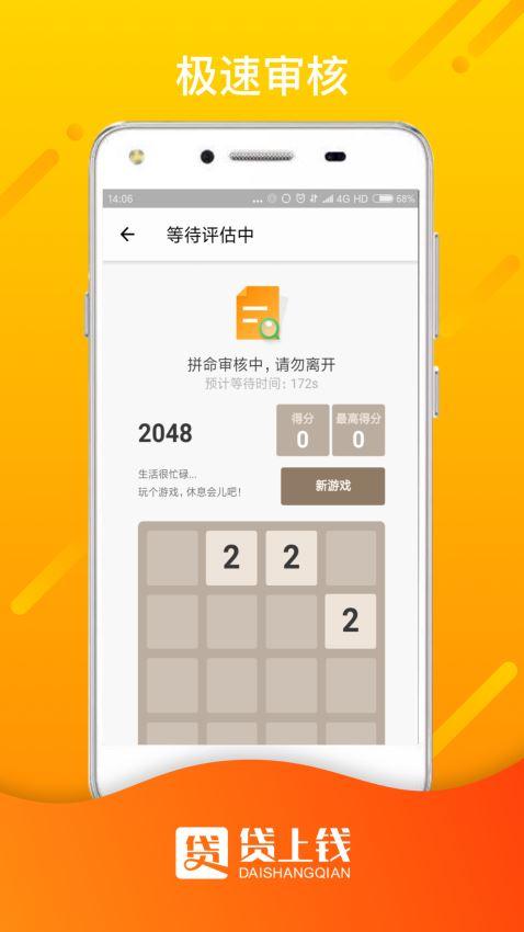 貸上錢app下載安卓版