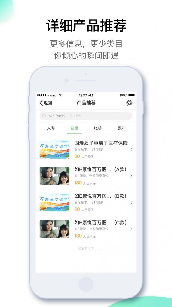 中国人寿寿险app最新版下载