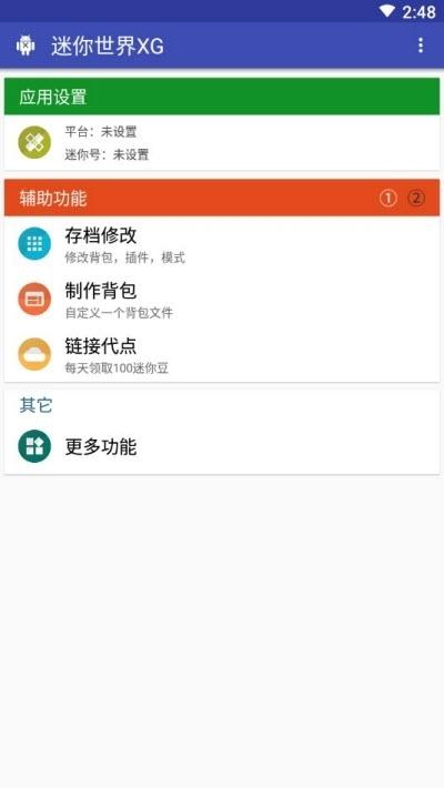1000000迷你币激活码新2020助手下载 免费版