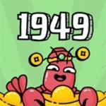 世界农场1949下载 3.0.3 安卓版