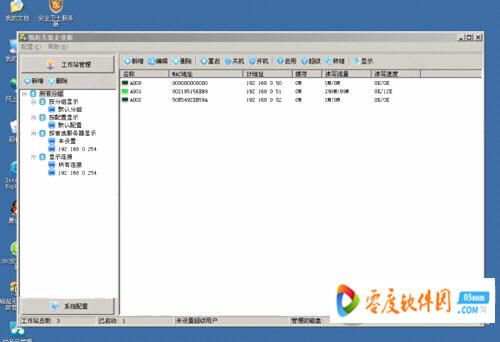 锐起无盘企业版破解补丁下载 1.0 免费最新版
