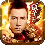 甄子丹传奇游戏下载 1.1.8 安卓版