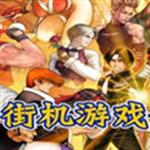 街机游戏合集1000中文版下载 PC版 1.0