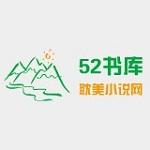 52书库app 1.5.0.32 安卓版