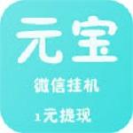 元宝挂机app 1.0 安卓版