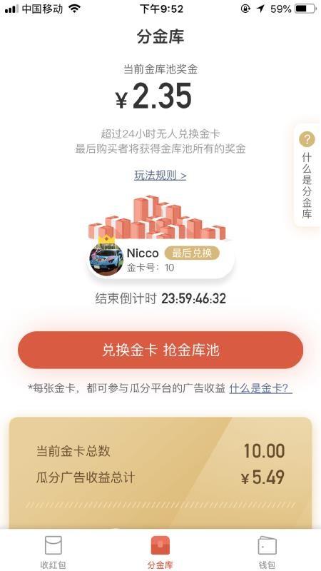千米红包app