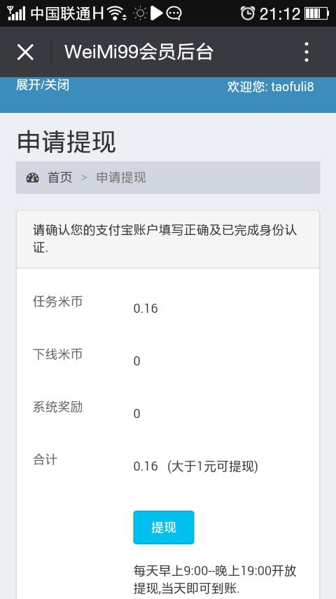 微米投票app下载
