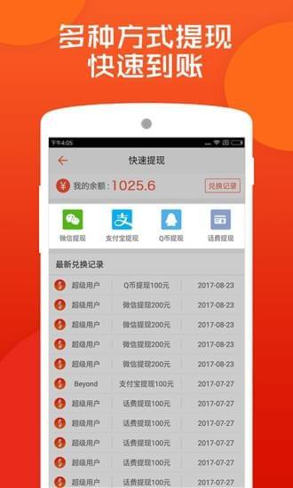 赏金联盟app 2.2.3 手机版