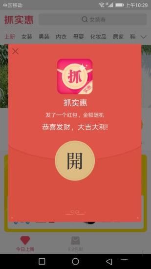抓实惠app下载