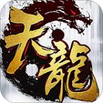 天龙3D手游 1.780.0.0 安卓版