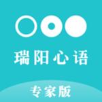 瑞阳心语专家版 1.1.2 手机版